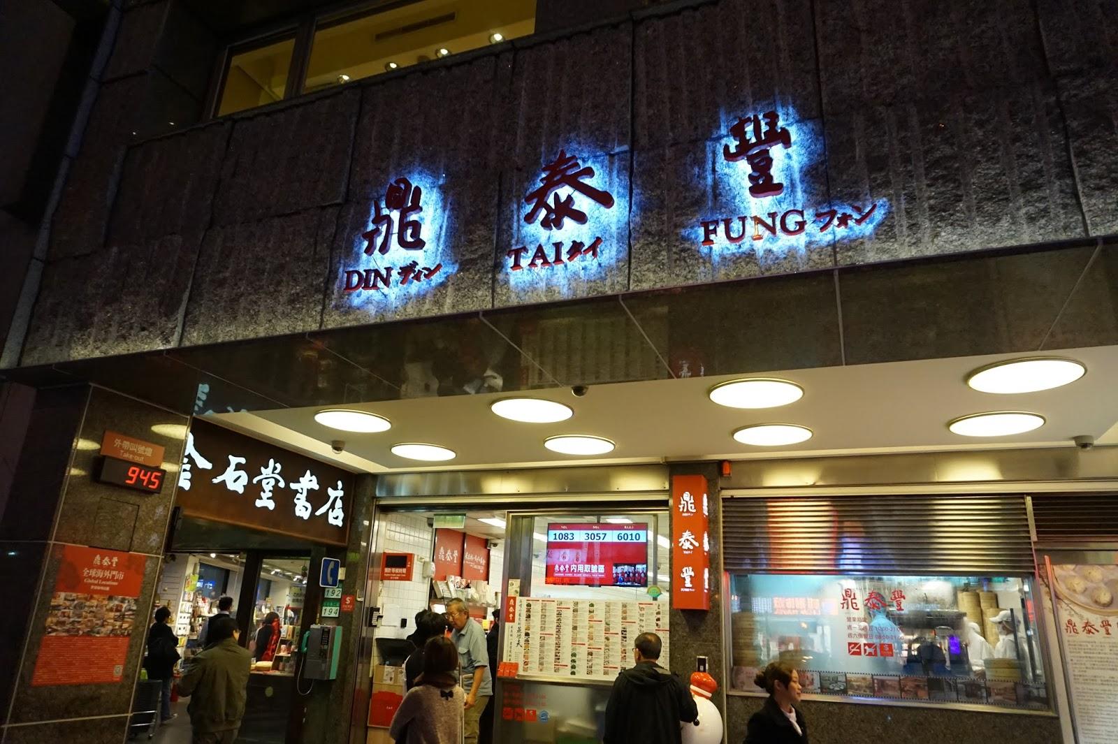 Din Tai Fung, Taipei